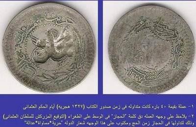 Kutsal Toprakların Tarihi Fotoğrafları 19