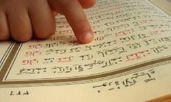 Kur'an dersi müfredatı belli oldu